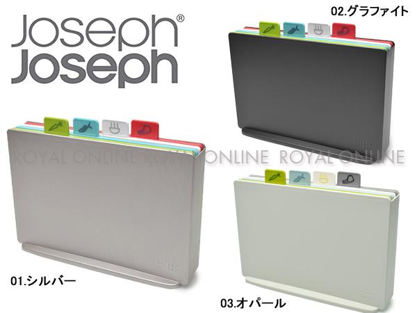【ジョセフジョセフ】 インデックス付まな板 アドバンス2.0 レギュラー 全3色 メンズ レディース
