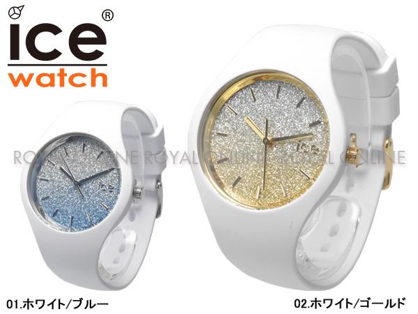 【アイスウォッチ】 腕時計 アイス LO スモール ICE LO SMALL 全2色 レディース