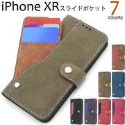 背面 iPhone XR 手帳型ケース PUレザー TPU TPUケース tpu ソフトケース iPhoneXR アイフォンXR 手帳型