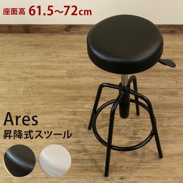 Ares 昇降式スツール BK/WH