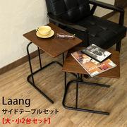 Laang サイドテーブルセット