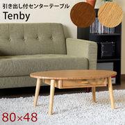 Tenby 引き出し付 センターテーブル BR/NA