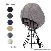 【即納】2017 最新秋冬 レディース かわいい 編み ゆったり 模様編み ベーシック ベレー帽