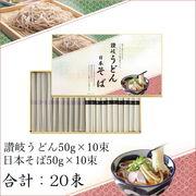 【訳あり】讃岐うどん&日本そば wsc-20 (数量限定特価)