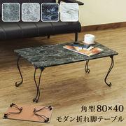 モダン折れ脚テーブル 角型 DGR/LGR/MBK/MWH