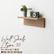 【直送可/送料無料】オシャレな壁面収納◇ウォールシェルフ L型 幅30cm 木製/北欧風