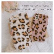 一部即納iPhoneXS MAX XR XS/X ケース ふわふわファー レオパード柄 ヒョウ柄  上品 耐衝撃 カバー