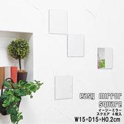 【直送可/送料無料】設置場所を選ばない貼るタイプのイージーミラー スクエア/四角/正方形/鏡