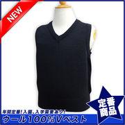 【スクール定番/2018新作】ウール100%スクールベスト 紺色 学童(110cm~170cm)