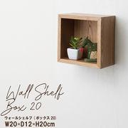 【直送可/送料無料】ナチュラルモダンな壁面収納◇ウォールシェルフ ボックス型 幅20cm 木製/北欧風