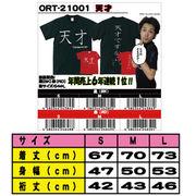 「Tシャツ」天才BK