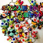 当店人気のボタン人形【小】12個セット アジアン雑貨 人形 キーホルダー ボタン人形