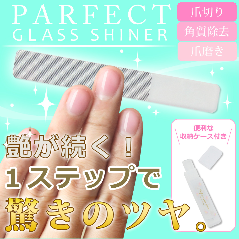 ネイルケア【パーフェクトグラスシャイナー レディース】爪磨き ワンステップ 爪切り 爪やすり