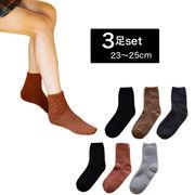 靴下 レディース ソックス 3足セット シンプル あったか 可愛い リブソックス lf1801