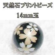天然石ビーズ&パーツ★天然石プリントビーズ:オニキス14mm(桜) アクセサリーパーツ ptbz
