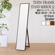 【直送可/送料無料】細枠スタンドミラー 幅32cm◇国産の木目が美しい全身鏡
