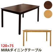 【離島発送不可】【日付指定・時間指定不可】MIRA ダイニングテーブル 120幅 DBR/LBR
