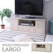 ラルゴ ワイドローボード ホワイトウォッシュ 幅118cm