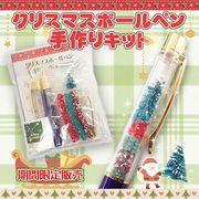 クリスマスボールペンキット ◆ オリジナルボールペンを作ろう!