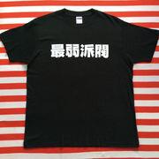 最弱派閥Tシャツ 黒Tシャツ×白文字 S~XXL