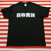 自称貴族Tシャツ 黒Tシャツ×白文字 S~XXL