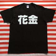 花金Tシャツ 黒Tシャツ×白文字 S~XXL