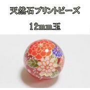 天然石ビーズ&パーツ★天然石プリントビーズ:メノウ12mm(菊) アクセサリーパーツ ptbz