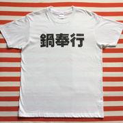 鍋奉行Tシャツ 白Tシャツ×黒文字 S~XXL