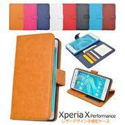 Xperia X Performance(SO-04H/ SOV33/502SO)用カラーレザーケースポーチ