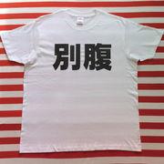別腹Tシャツ 白Tシャツ×黒文字 S~XXL