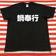 鍋奉行Tシャツ 黒Tシャツ×白文字 S~XXL