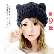 秋冬レディース かわいい ケーブル編みニットキャップ ねこ耳 猫耳 ベレー帽  暖かい 9色 小顔効果