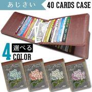 東京アンティーク 40枚入るカードケース 【あじさい】