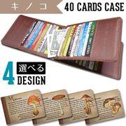 東京アンティーク 40枚入るカードケース 【きのこ】