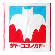 【ハンドタオル】クレヨンしんちゃん インクジェットウォッシュタオル/サトーココノカド