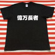 億万長者Tシャツ 黒Tシャツ×白文字 S~XXL