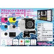 アクショントイカメラ防水防塵カバー付き