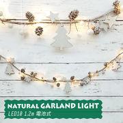 クリスマス ガーランドライト 室内用 イルミネーション ナチュラル 1.2m LED10球 電池式