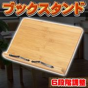 ブックスタンド 筆記台 書見台 本立て 6段階調整 竹製 木製