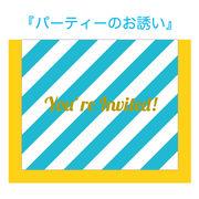 POP UPミニカード(Invitation)