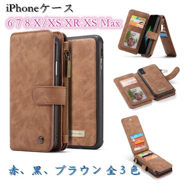 手帳型iPhoneケース マグネット 財布 iphone 12 ケース iPhoneXS Max カード収納可