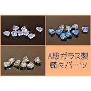 サンキャッチャー (貫通穴付き)A級ガラス製蝶々パーツ 蝶々ビーズ 15円均一