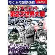 ドキュメント 第2次世界大戦