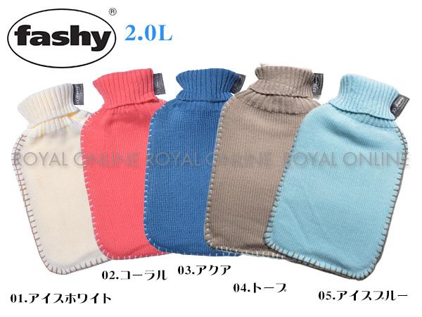 【FASHY】 HWB 6715 ニット カバー タートルネック 湯たんぽ 2.0L 全5色