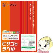 GB3305 ヒサゴ 4台紙ごとミシン目切り離しができるラベル 10面 余白あり 角丸 100シート