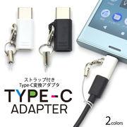 Type-C変換アダプタ タイプC変換 アダプタ データ通信 充電対応 ストラップ付き