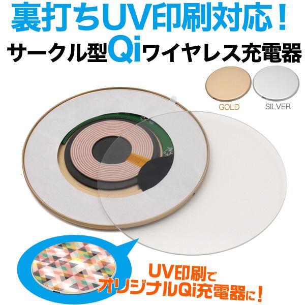 【スマホ用素材アイテム】UV印刷可能!オリジナルグッズ制作に! サークル型Qiワイヤレス充電器 スマフォ