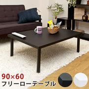 【離島発送不可】【日付指定・時間指定不可】フリーローテーブル 90cm幅 奥行き60cm BK/WH