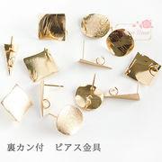 裏カン付ピアス金具 10個(5ペア)ラウンド/スクエア/トライアングル/kanagu288