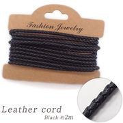 四つ編み革ヒモ 【約2m】幅3mm 革紐 革ひも フェイクレザー 黒 ブラック レザー
